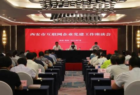 陕西省西安市召开互联网企业党建工作座谈会