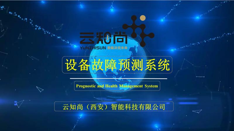 ePHM设备故障预测系统