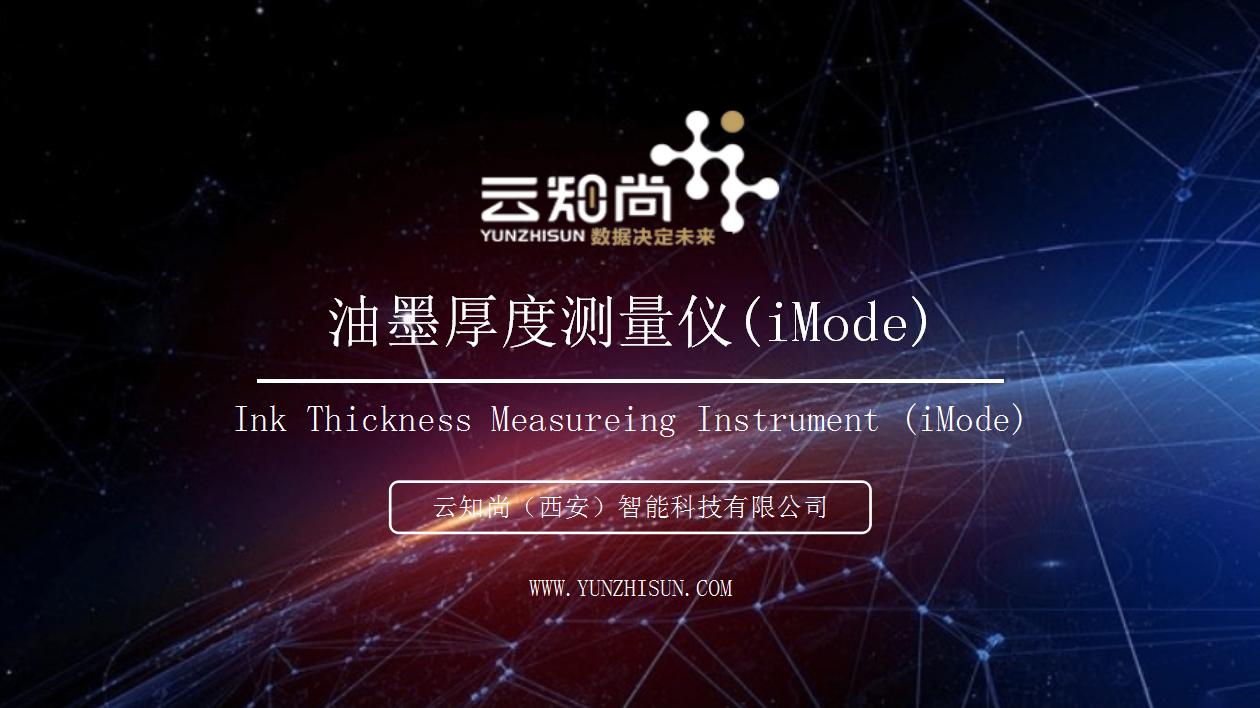 iMode油墨厚度测量仪