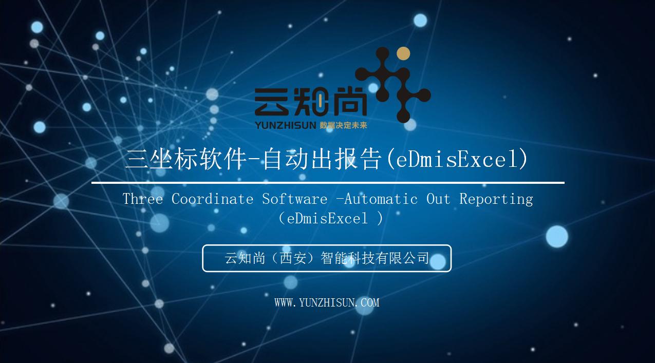 eDMISExcel三坐标软件-自动出报告