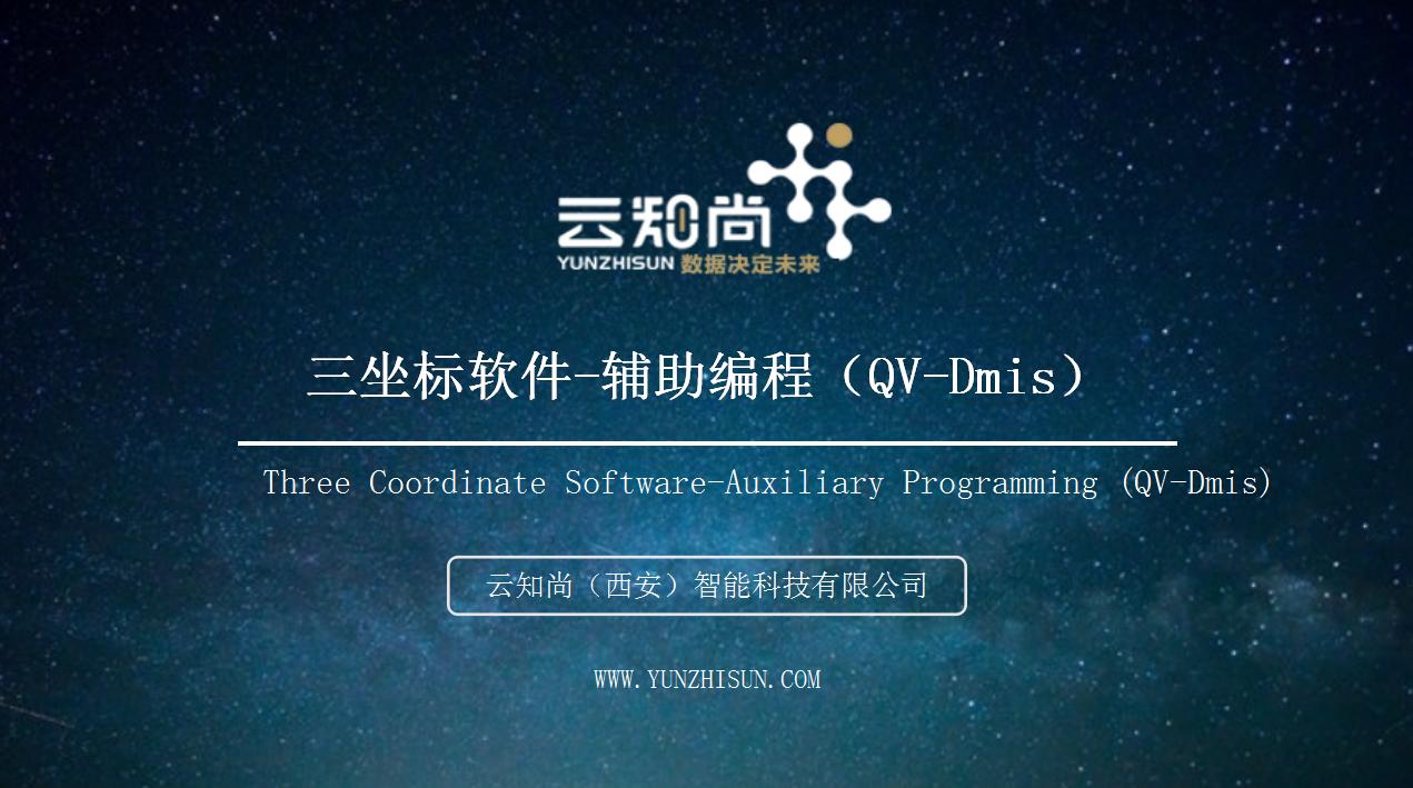 QV-Dmis三坐标软件-辅助编程