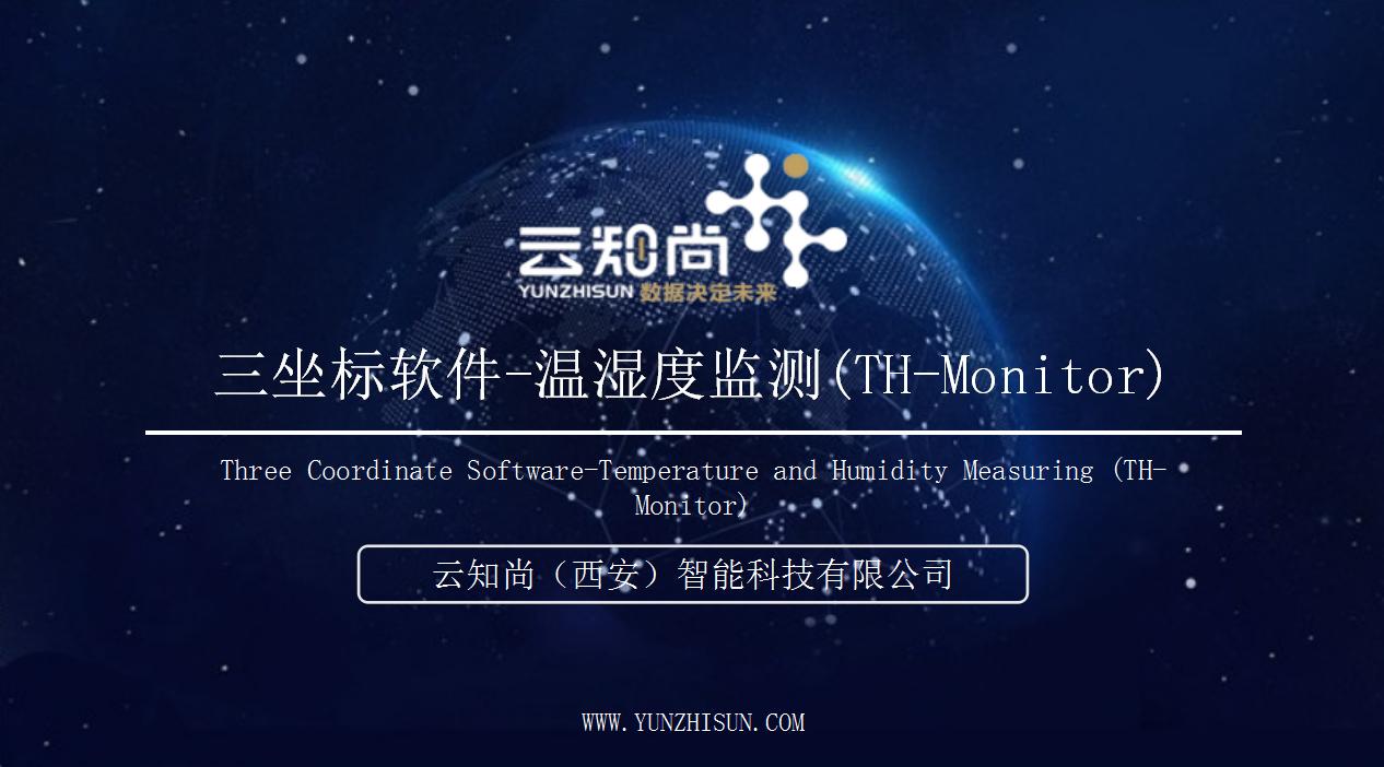 TH-Monitor三坐标软件-温湿度监测