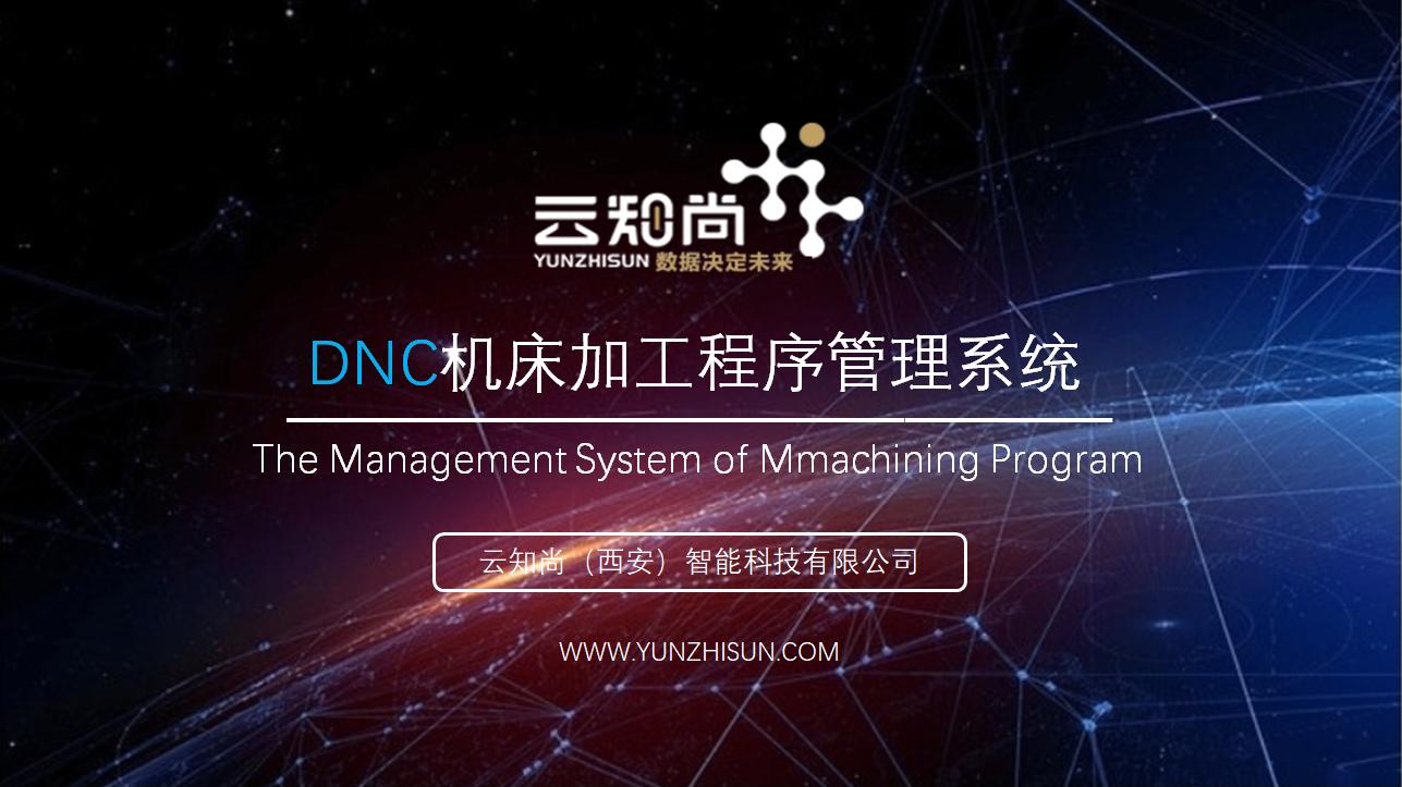 DNC机床加工程序管理系统