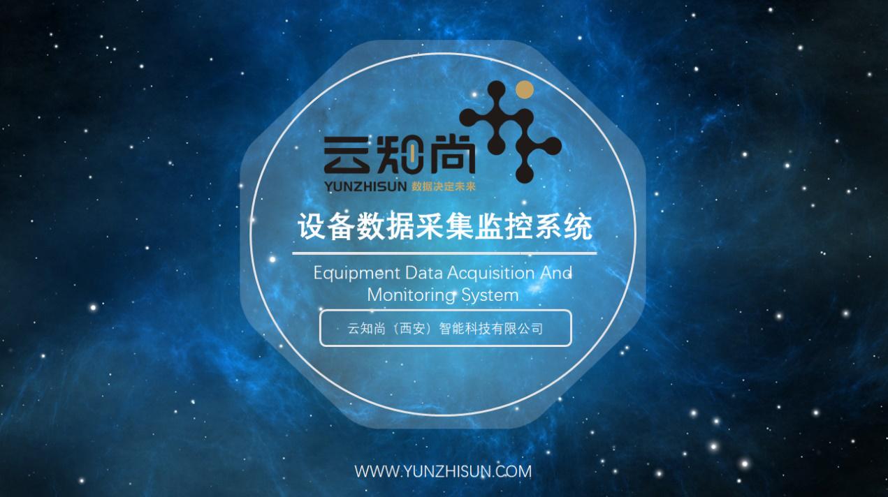 MDC-Plus设备数据采集监控系统