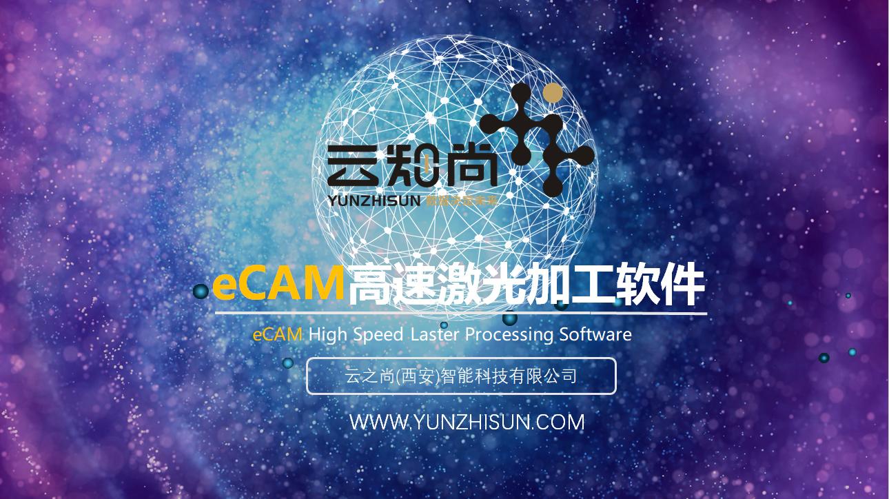 eCAM高速激光加工软件