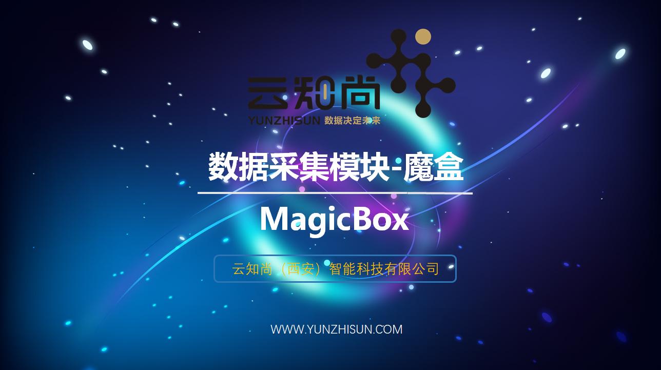 MagicBox数据采集模块-魔盒