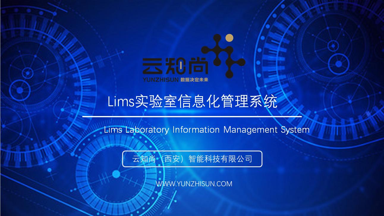 LIMS实验室信息化管理系统