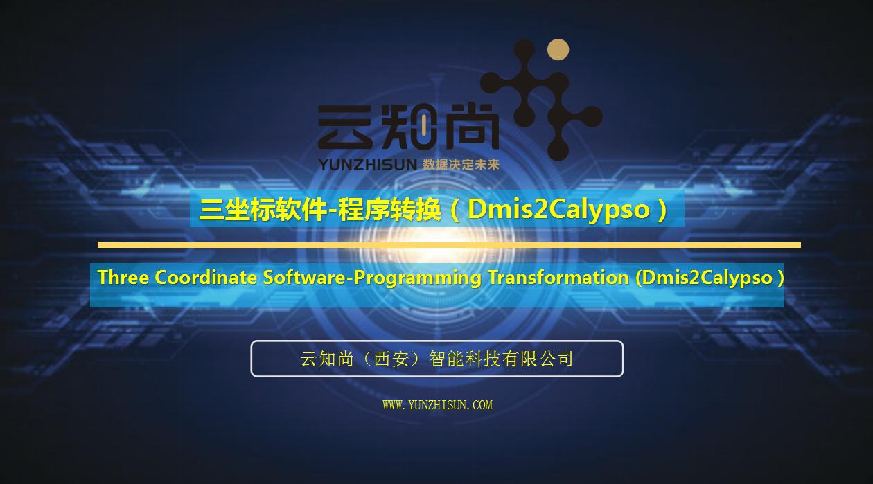 DMIS2Calypso三坐标软件-程序转换