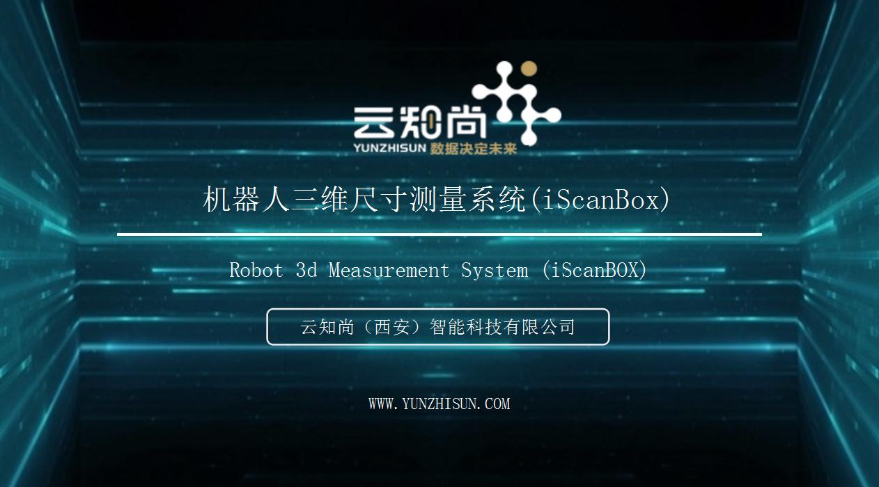 iScanBox机器人三维尺寸测量系统