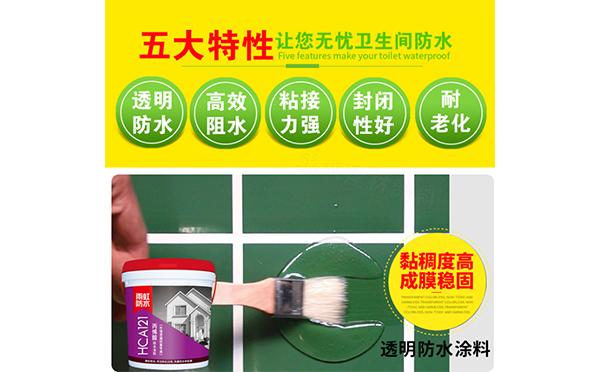福州卫生间透明防水胶