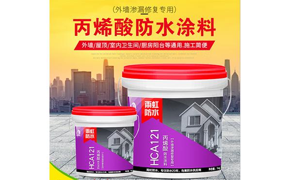 HCA121丙烯酸防水涂料