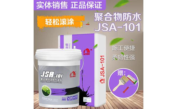 福州水泥基聚合物防水涂料