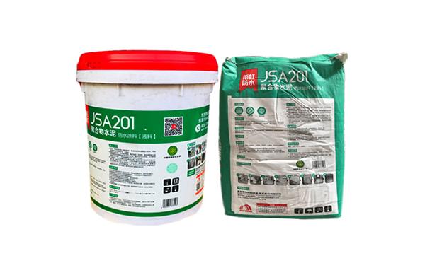 JSA201聚合物水泥防水涂料