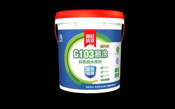 G103易涂彩色防水浆料