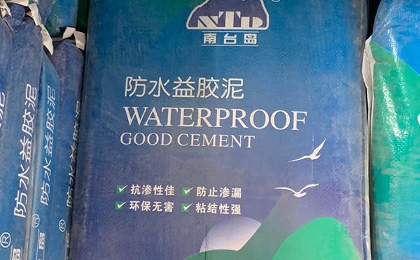 防水益胶泥