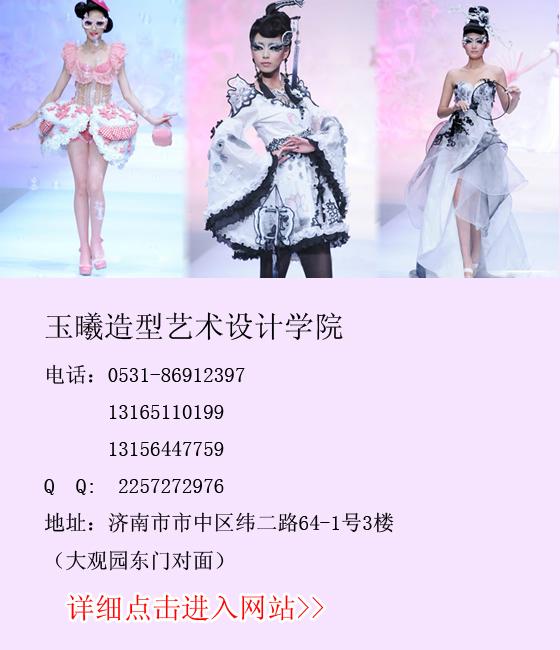 山东新娘跟妆培训费用|便宜好用的国货化妆品|山东最专业的新娘跟妆培训学校