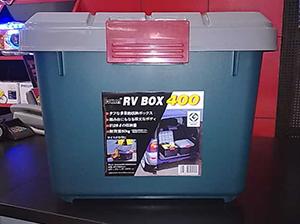 RV400收納箱