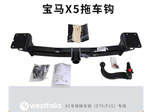 寶馬X5拖車鉤