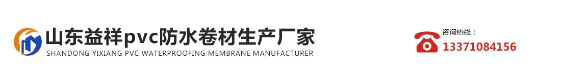山东益祥pvc防水卷材生产厂家