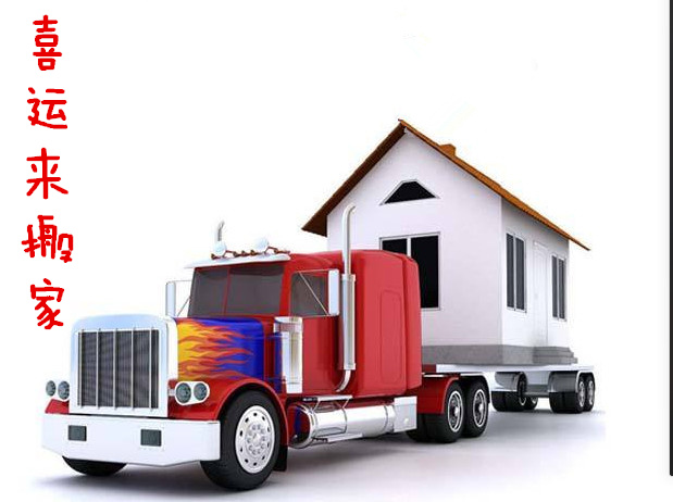 搬家公司臨時加價一般是有以下的幾種情況