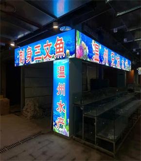 温州兄妹水产广告灯箱
