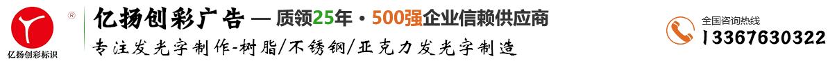 贵州亿扬创彩广告标识制作有限公司