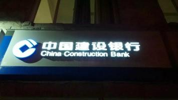 中国建设银行发光字招牌