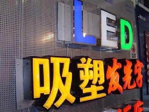 桂林酒店企业标牌厂家标识标牌与环境的构成怎么做才吸睛