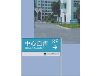 医院指示标牌