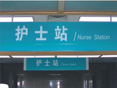医院系统标牌