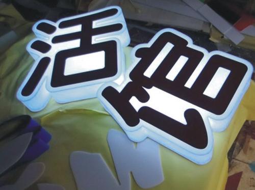 �F州�l光字招牌制作有��特的透光和吸收��
