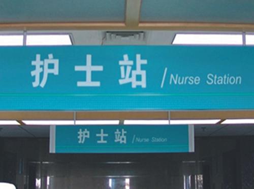 医院标识标牌制作