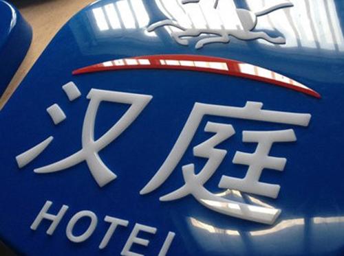 酒店标识标牌制作