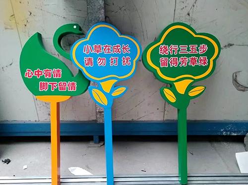 草木标识标牌制作