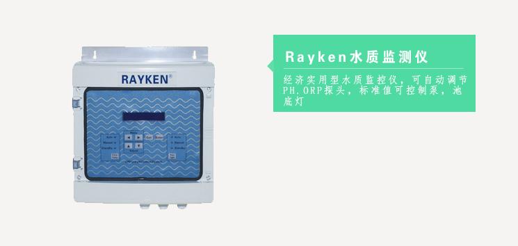 <h4>Rayken水质监测仪</h4><p>经济实用型水质监控仪,可自动调节PH.ORP探头,标准值可控制泵,池底灯</p>