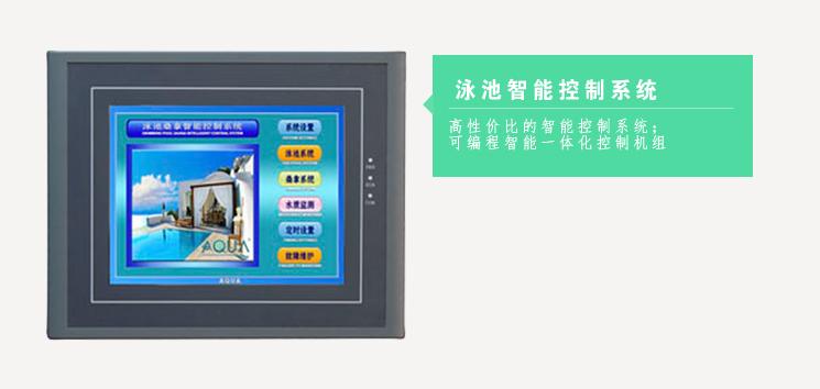 <h4>泳池智能控制系统</h4><p>高性价比的智能控制系统; 可编程智能一体化控制机组,即装即用; 量身定做打造您的泳池管家,操作简单; </p>