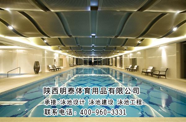 西安整體泳池工程設計建設,高效高品質為您服務