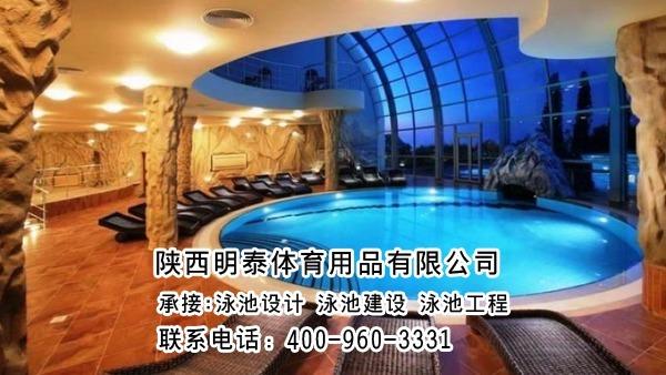 酒店泳池工程設計建設,明泰高標準為您完成