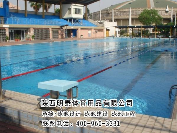 西安游泳池工程施工针对卫生条件有哪些具体