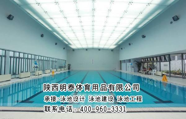 寶雞泳池工程