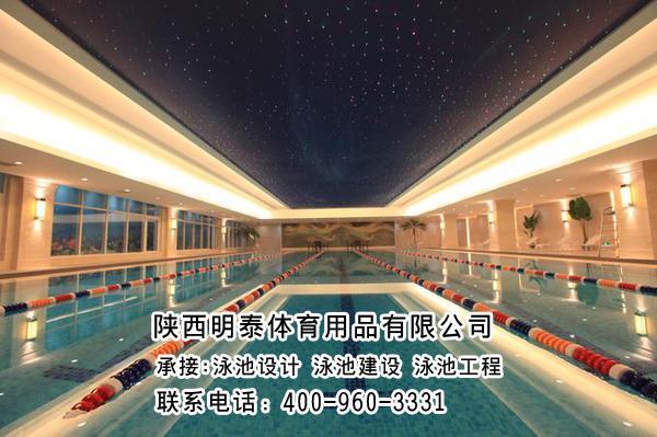永寿游泳池工程