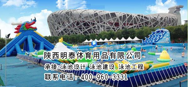 漢中拼裝式泳池