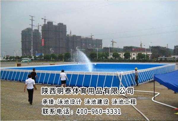 渭南支架泳池