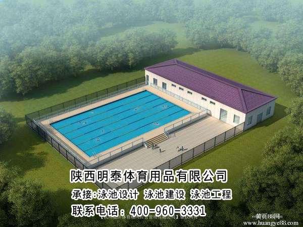 隴南支架游泳池