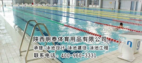 平涼標準泳池