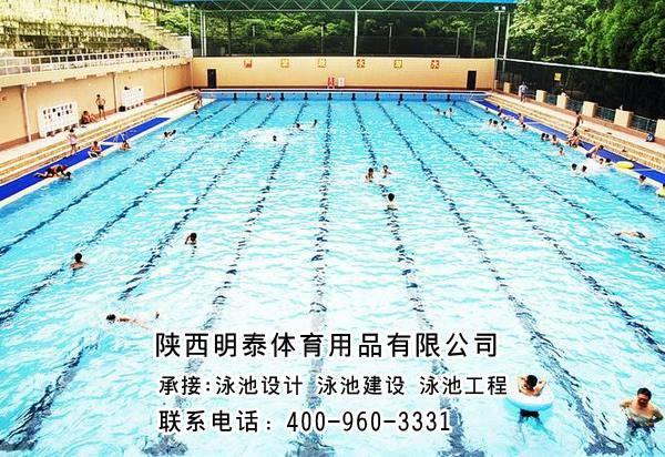 寶雞標準游泳池