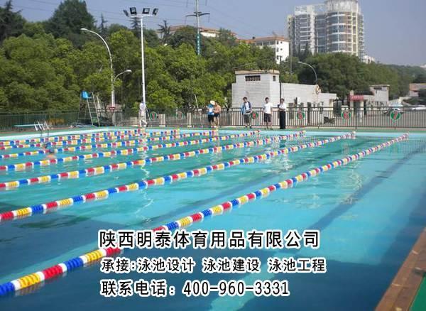延安標準泳池