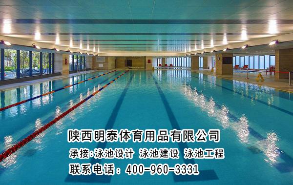 定西室內恒溫泳池