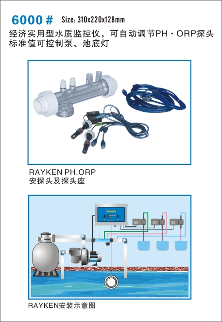 西安最好的泳池水質監測儀,明泰給您的最優品質,最低價格