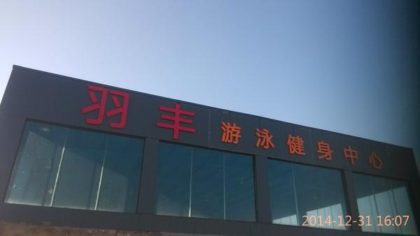 榆林定边羽丰游泳馆泳池建设